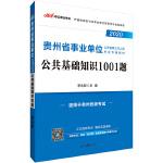 贵州事业单位考试用书 中公2020贵州省事业单位公开招聘工作人员考试专用教材公共基础知识1001题