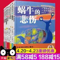 日本新美南吉童话绘本全8册精装儿童绘本低龄幼儿园儿童绘本宝宝早教图书故事书睡前亲子读物绘本故事5-6岁