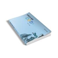 高中生必背古诗文72篇 方圆 9787506399500 作家出版社