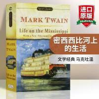 华研原版 密西西比河上的生活 英文原版小说 Life on the Mississippi 马克・吐温 Mark Tw