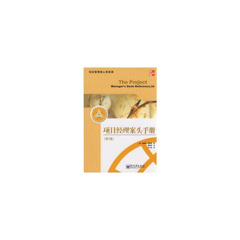 项目管理核心资源库:项目经理案头手册(第3版) 正版现货,有任何问题请联系在线客服!
