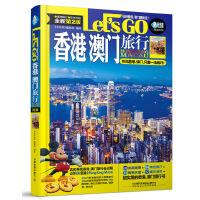 香港 澳�T旅行Let's Go(第二版)