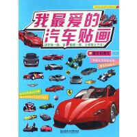 我最爱的汽车贴画――跑车和赛车
