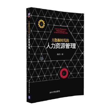 大数据时代的人力资源管理(pdf+txt+epub+azw3+mobi电子书在线阅读下载)