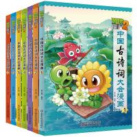 中国古诗词大会漫画・植物大战僵尸2(全7册)[6-12岁]