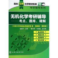 无机化学考研辅导--考点题库精解(高教版第4版)/考研辅导系
