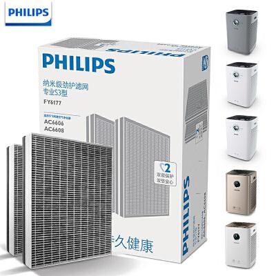 飞利浦(PHILIPS)纳米级劲护滤网滤芯 FY6177/00 适用于飞利浦空气净化器AC6608/AC6606/6675/6678 纳米级滤网有效除PM2.5,去除甲醛、过敏源