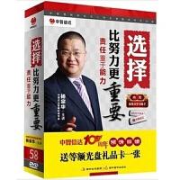 选择比努力更重要 责任重于能力 5DVD 杨宗华