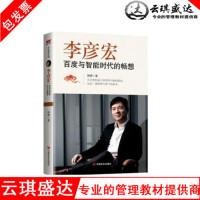 李彦宏(百度与智能时代的畅想) 正版书籍 韩啸 中国言实