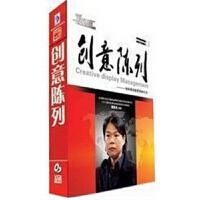 创意陈列4VCD 龚尊生