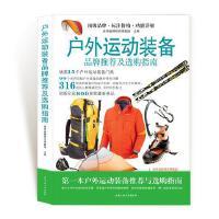 户外运动装备推荐及选购指南 世界品牌研究课题组作 北京工业大学