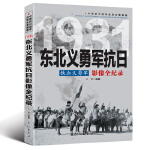 中国抗日战争-东北义勇军抗日(铁血义勇军)