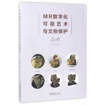 MR数字化可视艺术与文物保护