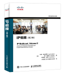 IP组播 第2卷