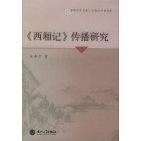 《西厢记》传播研究――鼓浪学术书系・古典文学新视野丛书