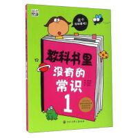 教科书里没有的常识1 [韩] 杨大盛;郑淑英 绘;孟劲飞 9787500098867
