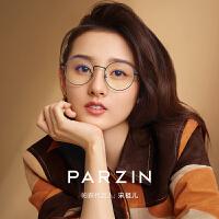 帕森2019新品镜架 宋祖儿明星同款防蓝光男女款镜框 15707L