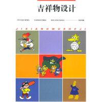 【旧书二手9成新】吉祥物设计 阎评 陕西人民美术出版社 9787536815940