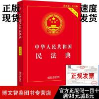 中华人民共和国民法典(实用版)-正版现货