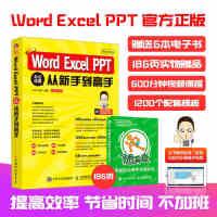 秋叶OfficeWordPPTExcel教程办公软件书籍新手学电脑学办公软件零基础