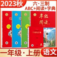 绘本课堂语文一年级上册学习书练习书素材书ABC三本第四版+年级阅读+字词句手册五本套装2021秋