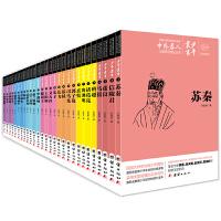 少年丛书全套共28册文白对照本 民国大师写给青少年的中外名人大型系列传记丛书 文言文白话文对照 8-10-12-14周岁青少年课外阅读