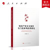 知识产权交叉案件专门化审判改革研究 人民出版社