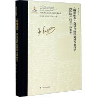 《路德维希・费尔巴哈和德国古典哲学的终结》向省吾译本考 辽宁人民出版社