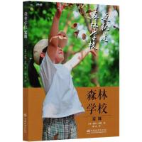 森林学校实践 中国林业出版社