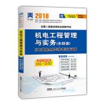 2018全国二级建造师执业资格考试历年真题全解与临考突破试卷 机电工程管理与实务(全新版)