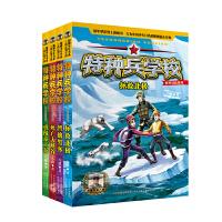 特种兵学校野外冒险系列(全4册套装)