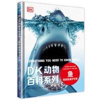 DK动物百科系列:鱼和其他海洋生物