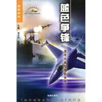 【二手书9成新】蓝色争锋:海洋大国与海权争夺,王生荣著,海潮出版社