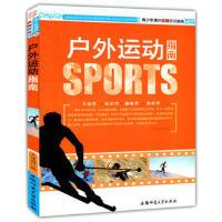 户外运动指南(青少年课外体育竞技指南) 【正版书籍】