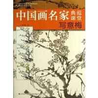 写意梅/中国画名家典范课堂