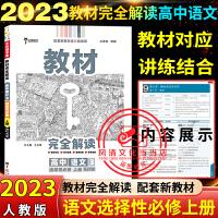 王后雄教材完全解读高中语文必修2人教版必修二同步讲解2020版