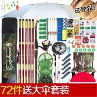 钓鱼竿套装组合全套初学钓鱼杆钓具鱼具钓鱼装备用品组合
