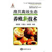 扇贝高效生态养殖新技术 杨爱国//王春生//林建国