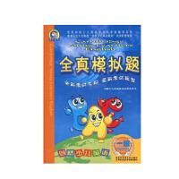 2010版剑桥少儿英语 全真模拟题 一级 1书 1磁带 西安交大