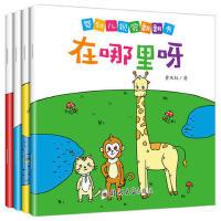 正版4册 婴幼儿第一套视觉激发翻翻书 这是什么呀 宝宝书籍 0 3岁绘本 早教书幼儿入园准备视觉训练黑白卡儿童书籍 2-3岁这是什么T