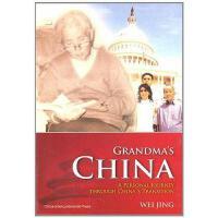 【二手旧书8成新】外婆的国 9787508516578