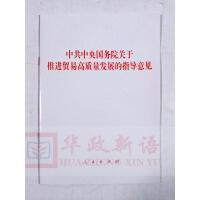 正版 中共中央国务院关于推进贸易高质量发展的指导意见 单行本 人民出版社
