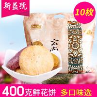 新益号 5味鲜花饼云南特产 现烤玫瑰饼 零食糕点