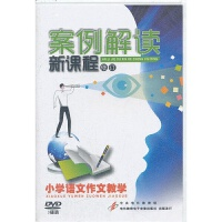 案例解读 新课程小学语文作文教学3DVD