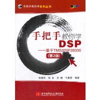 手把手教你学DSP--基于TMS320F28335(第2版)