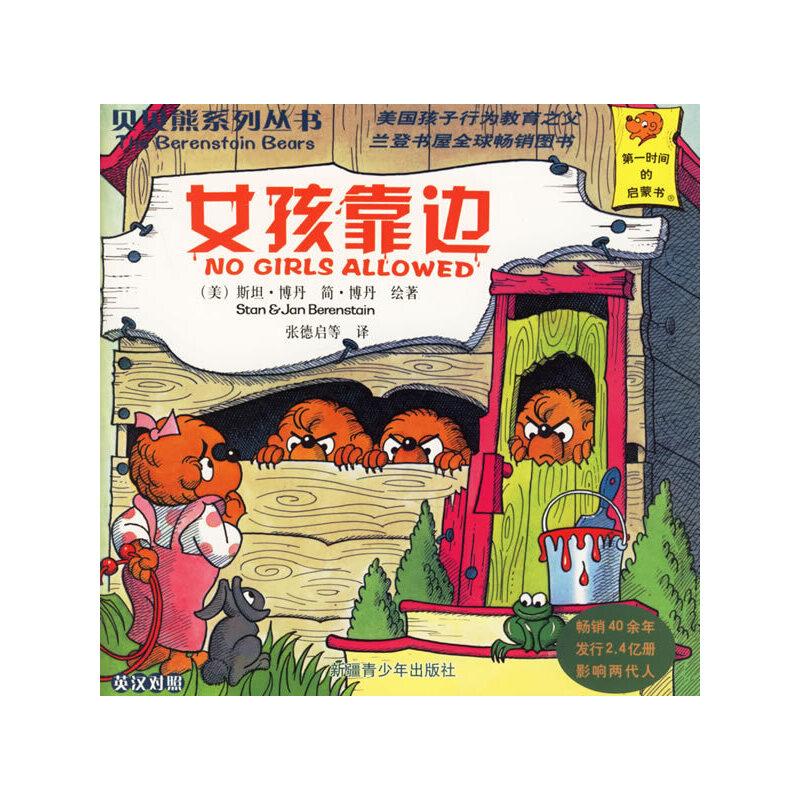 女孩靠边(英汉对照)——贝贝熊系列丛书