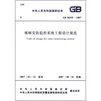 GB 50395-2007 视频安防监控系统工程设计规范