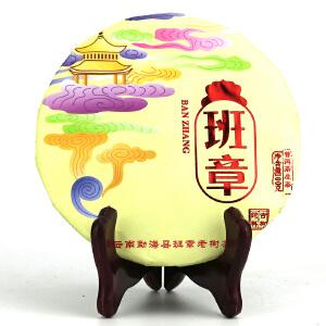 【一件 20片】2017年班章(精品班章小饼)生茶 100克/饼