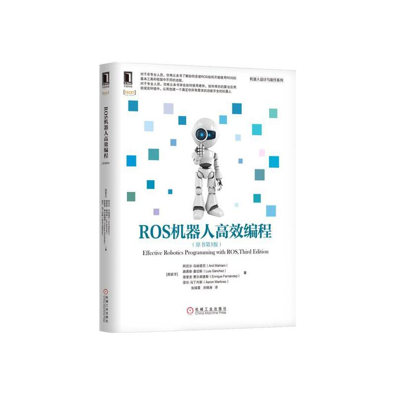 【正版特价】ROS机器人高效编程(原书第3版)|230983