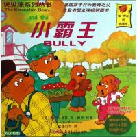 【旧书二手九成新】贝贝熊系列丛书(第1辑):小霸王(英汉对照) [美] 斯坦・博丹(Berenstain S.) 绘,